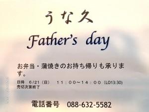 父の日(6月21日)