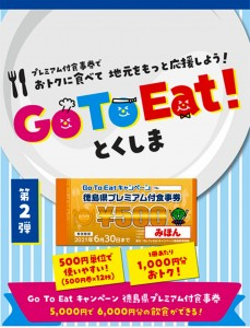 Go-To-Eat  第2弾